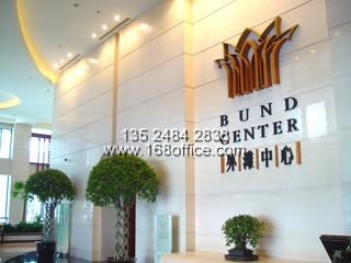 外滩中心-上海黄浦商务中心