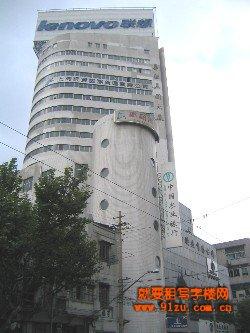 华联集团大厦